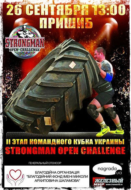 Второй этап командного Кубка Украины Strongman Open Challenge