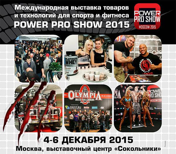 Международная выставка Power Pro Show 2015