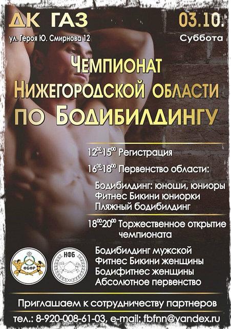 Чемпионат Нижегородской области по бодибилдингу