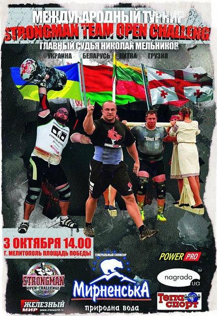 Strongman Team Open Challenge 2015