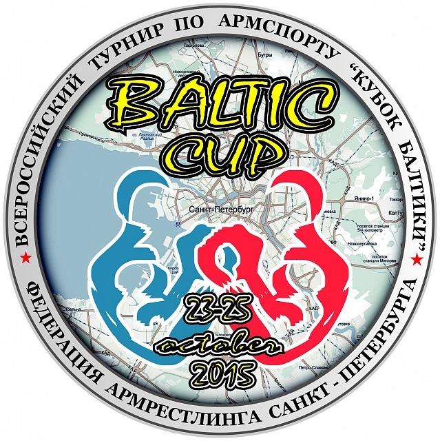 «Кубок Балтики»