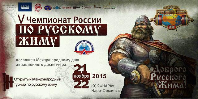 Пятый чемпионат России по русскому жиму