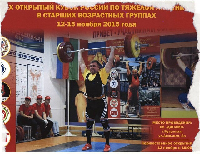 убок россии по тяжелой атлетике