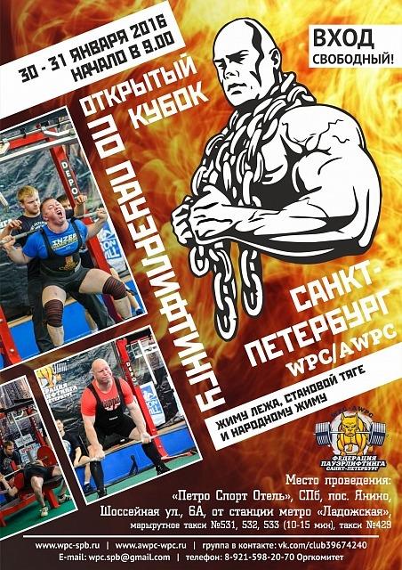 Кубок Санкт-Петербурга -2016 по пауэрлифтингу WPC/AWPC