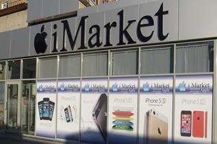 интернет-магазин Imarket
