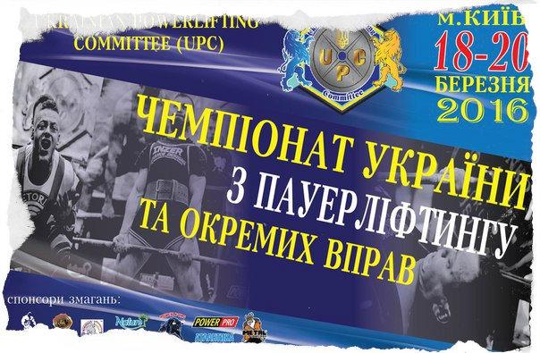 Второй чемпионат Украины по пауэрлифтингу UPC