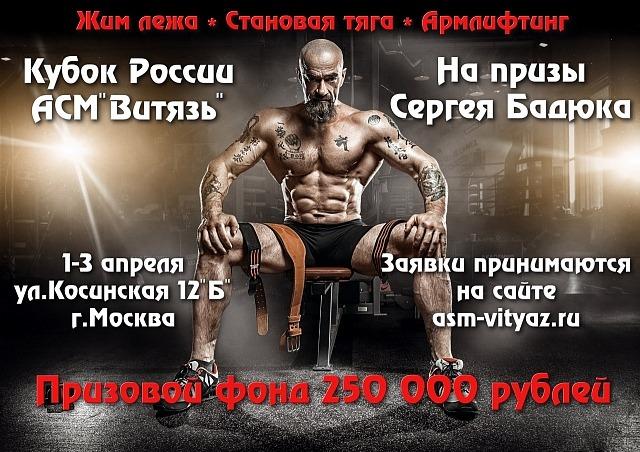 Кубок России АСМ «Витязь» на призы Сергея Бадюка