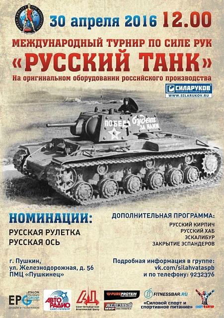 Турнир «Русский танк»