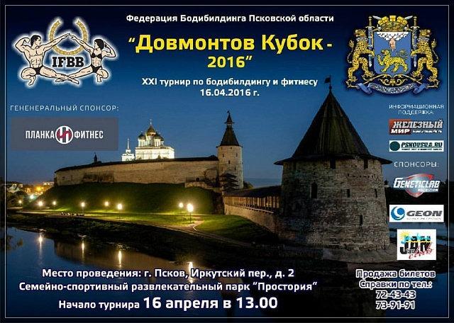Довмонтов Кубок - 2016