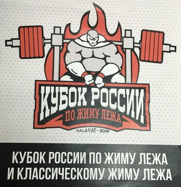 Кубок России – 2016 по жиму лежа