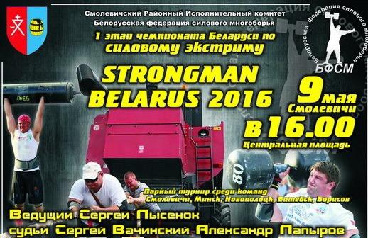 Чемпионат Беларуси по силовому экстриму