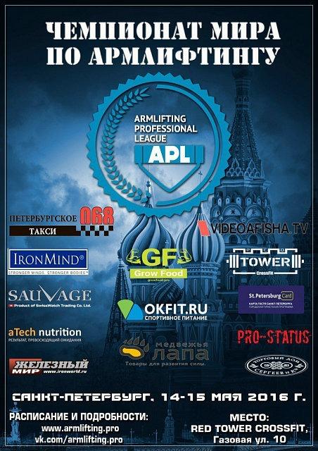 Чемпионат Мира по армлифтингу APL
