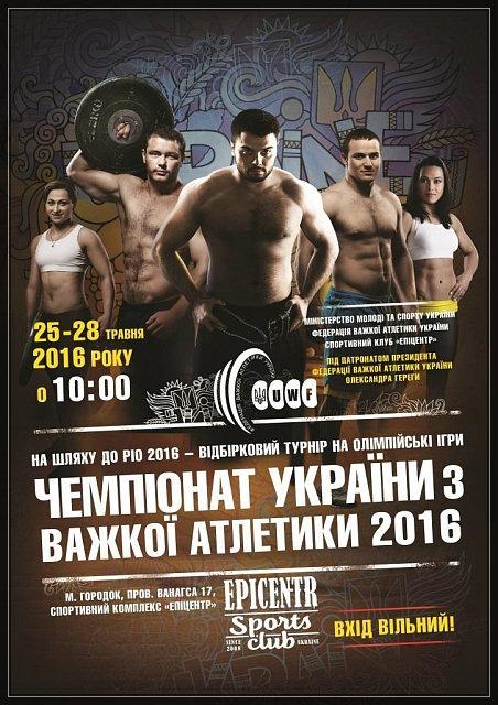 Чемпионат Украины по тяжелой атлетике - 2016