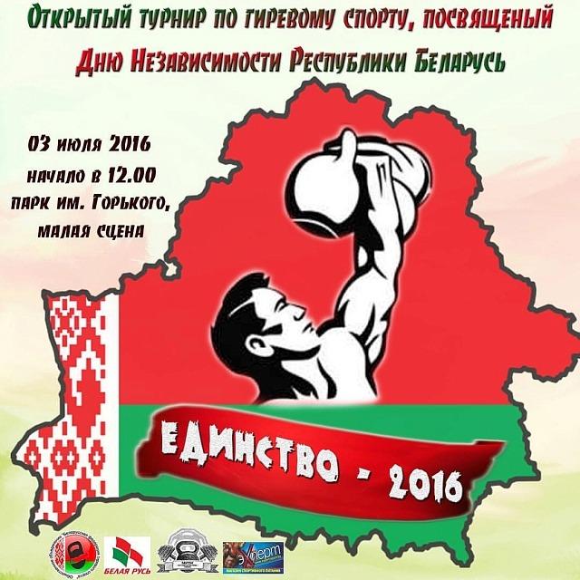 Единство-2016