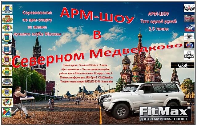 Чемпионат московских клубов по армрестлингу