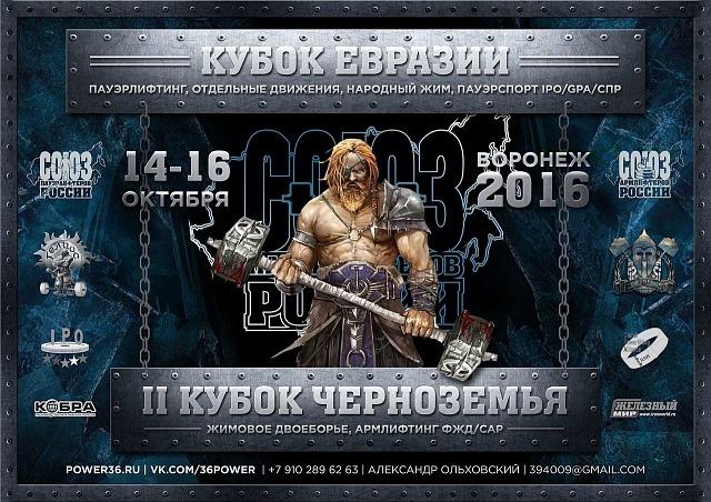 Кубок Евразии по пауэрлифтингу и 2-ой Кубок Черноземья