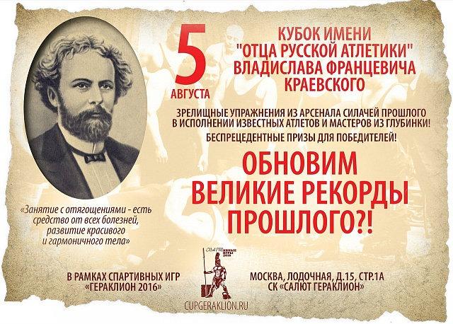 Кубок Краевского по рекордному поднятию тяжестей
