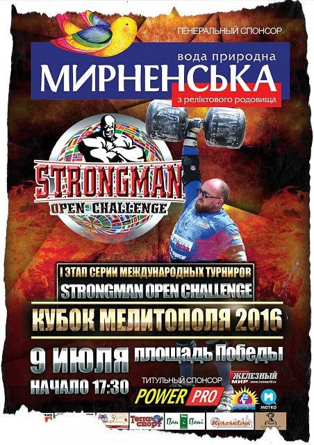 Открытый Кубок Мелитополя по силовому экстриму – 2016