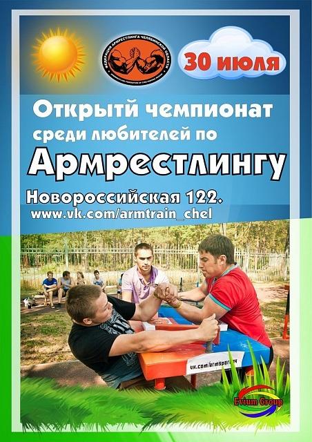 Открытый чемпионат по армрестлингу для любителей