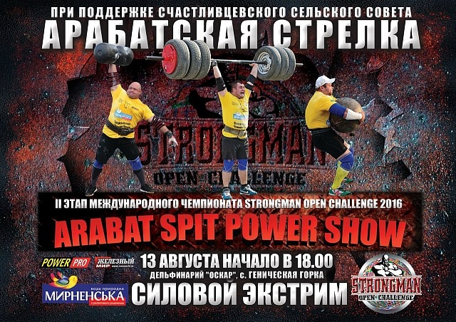 2 этап Strongman Open Challenge