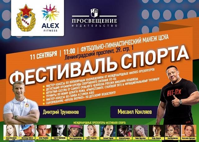 фестиваль спорта