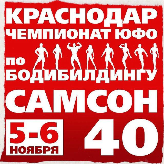 Самсон-40