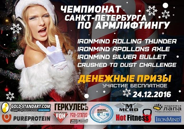 Чемпионат Санкт-Петербурга по армлифтингу APL - 2016