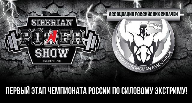 Первый этап чемпионата России по силовому экстриму на Siberian Power Show 2017