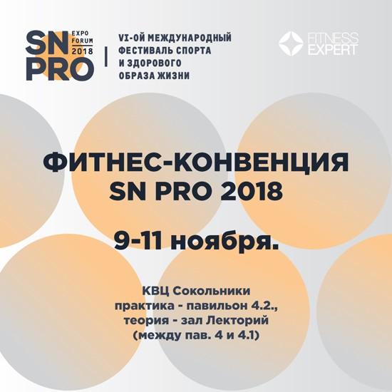 Фитнес-конвенция SN PRO 2018